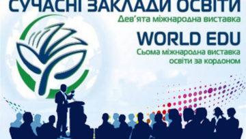 Дев'ята міжнародна виставка «Сучасні заклади освіти» відбулася 15-17 березня 2018 року