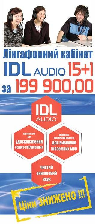 IDL-akciya199