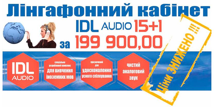Лінгафонний кабінет IDL audio 15+1
